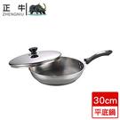 正牛 不鏽鋼杜伊斯平底鍋(30cm)【愛買】