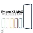 犀牛盾 MOD NX 邊條 iPhone XS MAX 防摔 手機殼 邊框 背蓋 兩用 保護殼 專用 邊框條