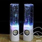 水舞噴水音響七彩燈手機筆記本台式電腦低音炮創意噴泉迷你小音箱   9號潮人館