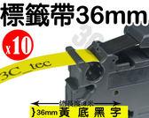 [ 副廠 x10捲 Brother 36mm TZ-661 黃底黑字 ] 兄弟牌 防水、耐久連續 護貝型標籤帶 護貝標籤帶