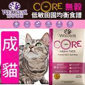 【zoo寵物商城】Wellness寵物健康》CORE無穀成貓低敏田園均衡食譜-5lb/2.26kg
