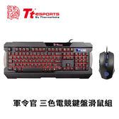 Tt eSports 曜越 軍令官 三色電競鍵盤&滑鼠組 KB-CCM-PLBLUS-01