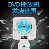 隨身CD機 MALELEO英語cd播放機學生教材光盤dvd復讀專輯壁掛便攜式家用cd機 暖心生活館