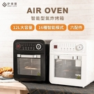 【EL伊德爾】EL19010智能型氣炸烤箱(黑白兩色)