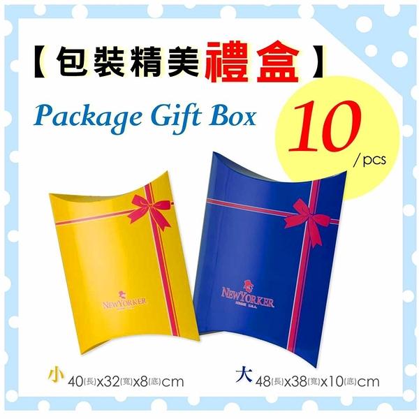 【大盤大】精美禮盒 紙盒 包裝 送禮 (小)40*32*8 (大)48*38*10cm【此商品無法超商取貨付款】
