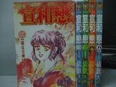 【書寶二手書T2/漫畫書_LAW】宣和戀_全5集合售_依歡