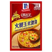 味好美火腿玉米濃湯50g*2【愛買】