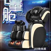 220V航科電動按摩椅家用全自動太空艙全身推拿多功能老年人智慧沙發椅QM   JSY時尚屋