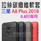 【碳纖維】SAMSUNG 三星 Galaxy A8+ Plus 2018 A730 6吋 防震防摔 拉絲碳纖維軟套/保護套/背蓋/全包覆/TPU-ZY