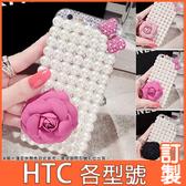 HTC Desire19s Desire19+ U19e U12+ life Desire12s U11 EYEs 珍珠茶花系列 手機殼 水鑽殼 訂製