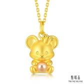點睛品 金鼠報喜珍珠 黃金吊墜