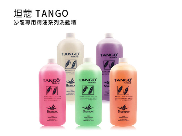 【DT髮品】坦蔻 Tango 精油洗髮精 鎖色/修護/安神/深層淨化/清涼 附壓頭 2000ml 【1207025】