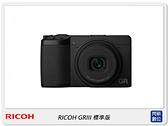 登錄送原電~ RICOH GR III 標準版 類單眼 相機 APS-C 街拍 GR3 (GRIII,公司貨)