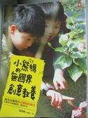 【書寶二手書T1/親子_QDM】小熊媽的無國界創意教養:我在台灣用美式體驗教養法_張美蘭