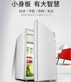 現貨 95升單冷藏家用節能小型單門冰箱節能小冰箱宿舍租房用 YYJ 【全館免運】