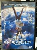 挖寶二手片-B27-正版DVD-動畫【帕蒂瑪的顛倒世界】-日語發音(直購價)