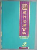 【書寶二手書T2/法律_QCZ】新現代法律百科(2)_民82