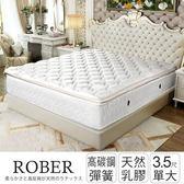 IHouse 羅伯 天然乳膠立體正三線高碳鋼彈簧床墊-單大3.5x6.2尺