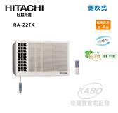 【佳麗寶】-留言享加碼折扣(含標準安裝)日立窗型側吹式冷氣 RA-22TK( 適用坪數:4~5坪)