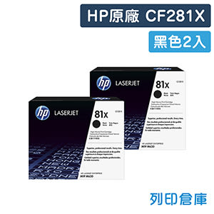 原廠碳粉匣 HP 2黑 高容量 CF281X/CF281/281X/81X /適用 HP M630dn/M630f/M630h/Flow MFP M630z