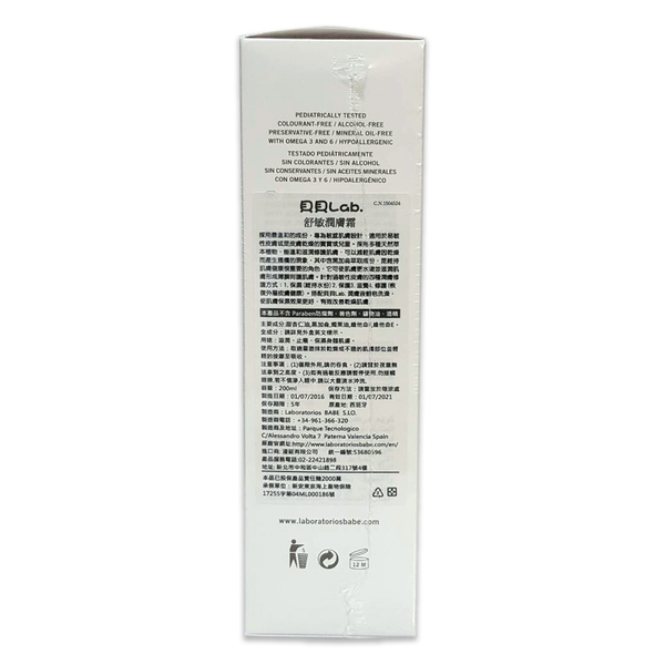 BABE貝貝Lab.舒敏潤膚霜200ml/瓶 公司貨中文標 PG美妝