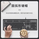 雙飛燕官方KR-92薄膜有線usb鍵盤台式筆記本電腦外置辦公打字專用 艾瑞斯「快速出貨」