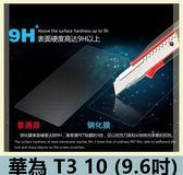HUAWEI 華為 MediaPad T3 10 (9.6吋) 平板鋼化玻璃膜 螢幕保護貼 0.26mm鋼化膜 9H硬度 鋼膜 保護貼 螢幕膜