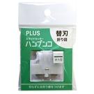 【熱門採購款】 日本 PLUS 普樂士 PK-800H3 折線替刃 /組 ( PK-813、PK-811 裁紙機專用 )