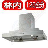 (全省原廠安裝)林內【RH-1273】雙倒T型全直流變頻120公分(RH-1273(A)同款)排油煙機