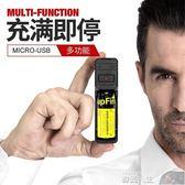 電池充電器神火18650鋰電池充電器3.7V/4.2多功能通用型萬能26650強光手電筒  萌萌小寵
