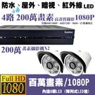 高雄/台南/屏東監視器/200萬畫素1080P-AHD/套裝DIY【4路監視器+200萬管型攝影機*2支】