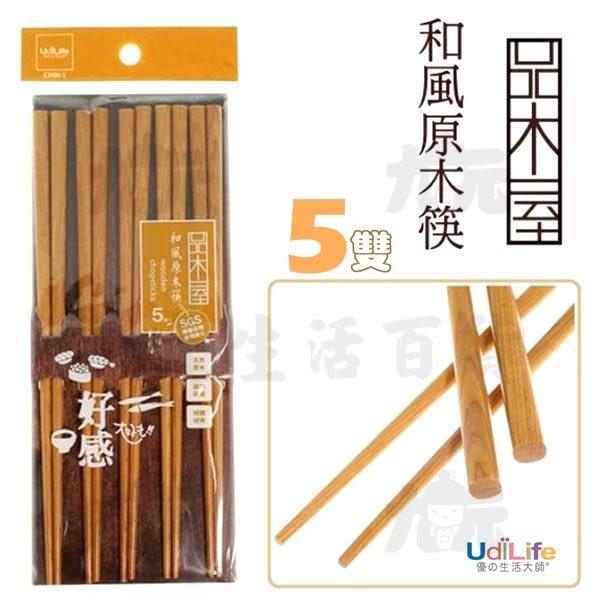 【九元生活百貨】品木屋 和風原木筷/5雙入 筷子 UdiLife