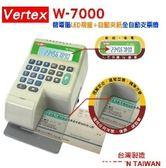 Vertex W-7000 支票機