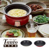 調理鍋 烤盤【U0194 】recolte  麗克特Tanto 調理鍋 燒烤盤完美主義