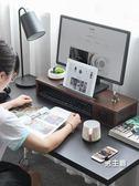電腦螢幕架現代簡約電腦顯示器屏增高架底座辦工桌面鍵盤收納置物架書支架子XW