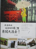 【書寶二手書T3/地理_JAA】跟著媽咪,繞著地球飛、勇闖天涯去!_玲丹