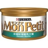 MonPetit 貓倍麗金罐系列鮮燴鰹魚大餐-85gX24入