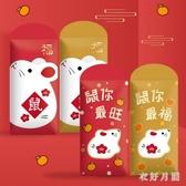 2020年鼠年新春節過年新年結婚慶新婚禮創意個性卡通紅包袋 FF3954【衣好月圓】