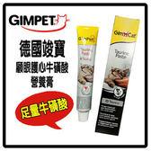 【竣寶】顧眼護心 牛磺酸營養膏43-0047-50g(F102B21)