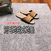 金德恩 台灣製造 單面素色短毛地毯式拼接地墊30x30cm/九入/組地毯拼裝黑