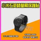小米石英錶保護貼