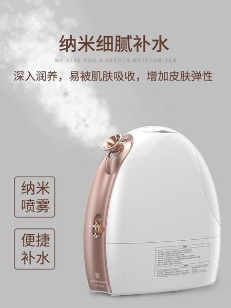 蒸臉器 MKS蒸臉器美容儀家用納米噴霧補水儀蒸臉機面部加濕冷熱雙噴神器 漫步雲端