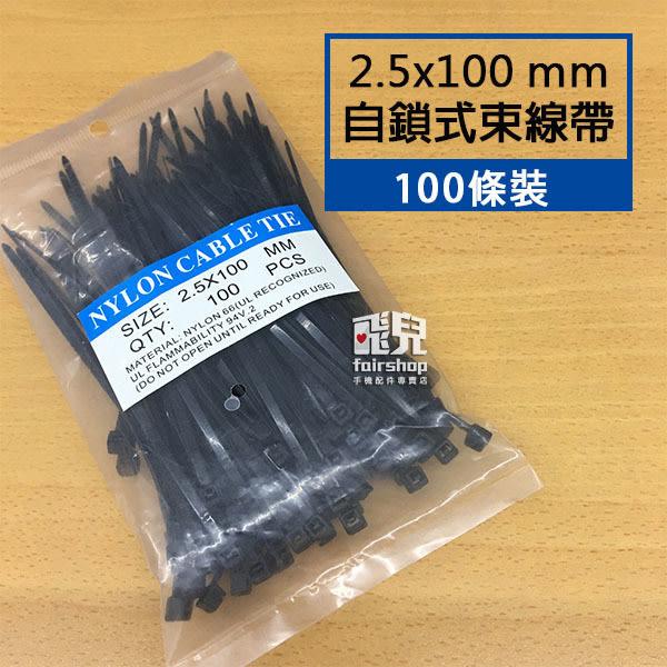 【飛兒】2.5X100mm 自鎖式束線帶尼龍 黑色 100條裝 束線帶 束帶 防丟失 理線帶 電線收納分類 整理帶