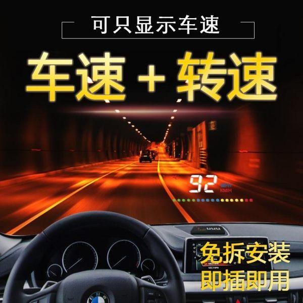 車載HUD抬頭顯示器汽車通用時速轉速水溫電壓報警多功能平視投影 全館免運