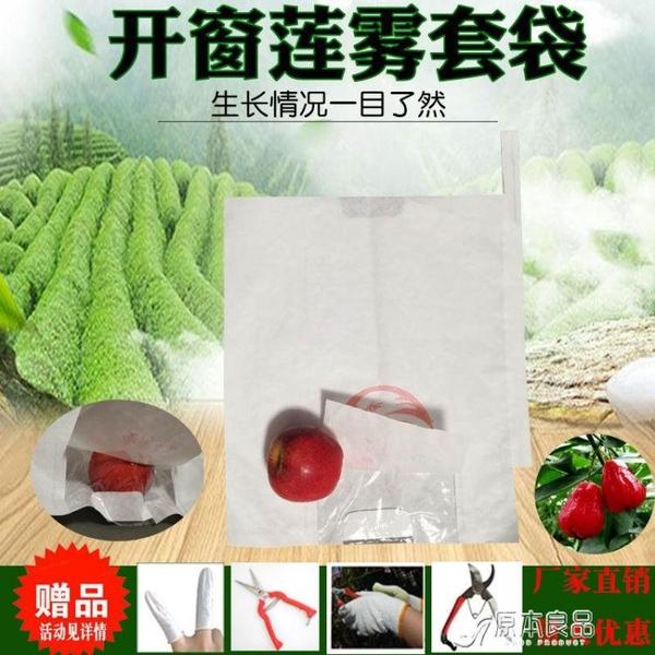 防蟲果網 芒果套袋專用袋白色芒果袋防水防蟲蓮霧釋迦水果套袋【快速出貨】