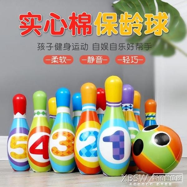 兒童保齡球玩具套裝2寶寶親子運動3歲生日禮物室內幼兒園球類男孩 『新佰數位屋』