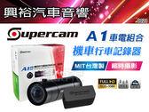 【Supercam】獵豹A1車電組合 高畫質機車行車紀錄器*公司貨