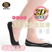 瑪榭 360度全面防滑立體隱形襪 MS-21706