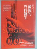 【書寶二手書T1/翻譯小說_JNL】最後的外科醫生_麥可.帕默