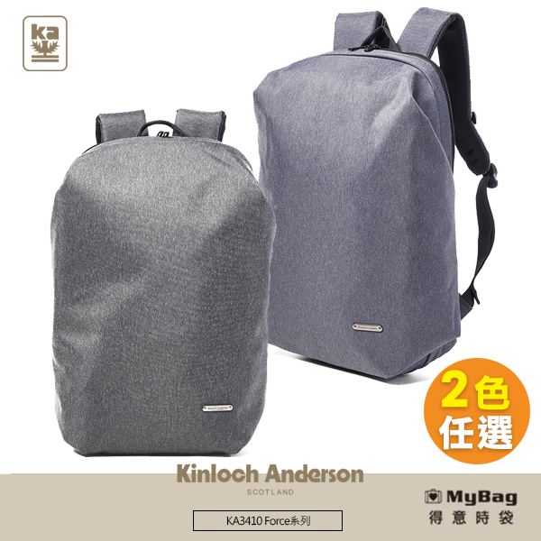 Kinloch Anderson 金安德森 後背包 Force 極簡造型 大容量 機能雙肩包 KA341003 得意時袋